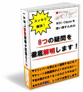 W2C-Clipperを使い倒すための 8つの疑問を徹底解明します