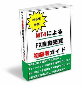 MT4によるFX自動売買初級者ガイド