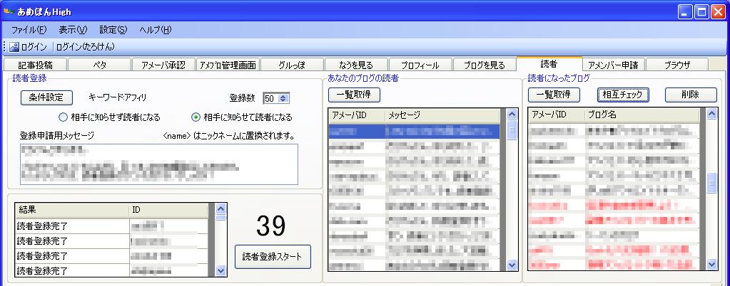 あめぽんHG読者登録管理画面