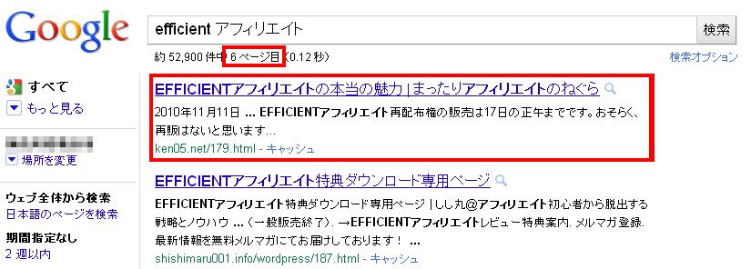 GoogleでEFFICIENTアフィリエイトを検索、61位に当サイトがある証拠画像
