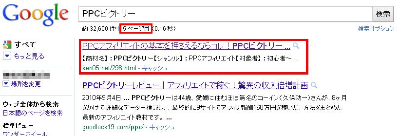 GoogleでPPCビクトリーを検索、当サイトが51位の証拠画像