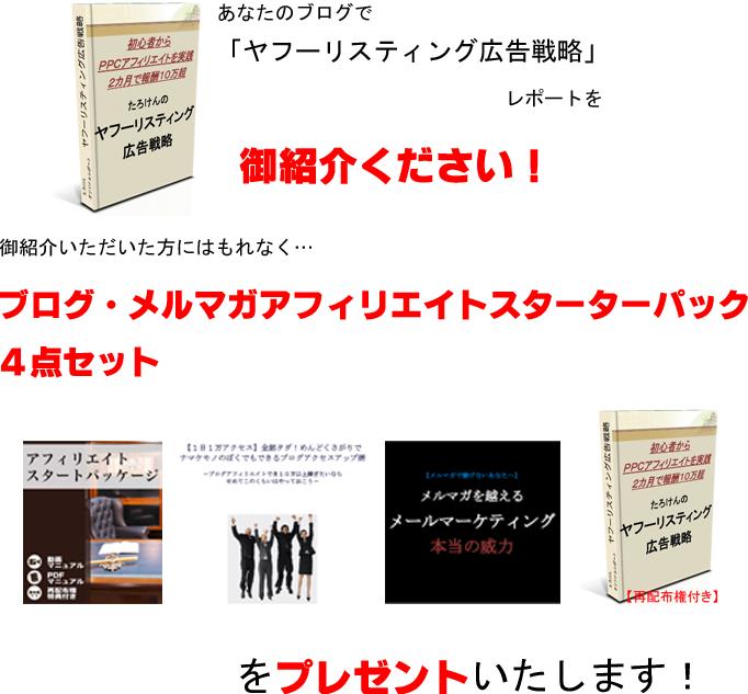 ヤフーリスティング広告戦略レポート紹介キャンペーンバナー