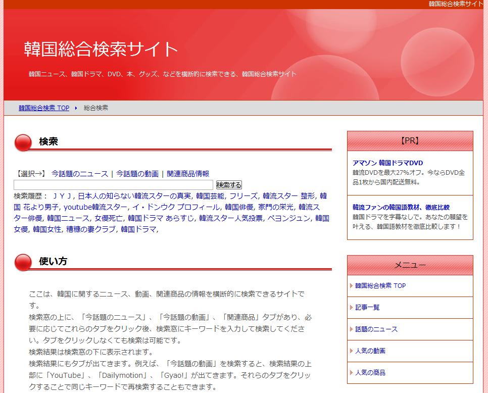 快索のサイト、韓国