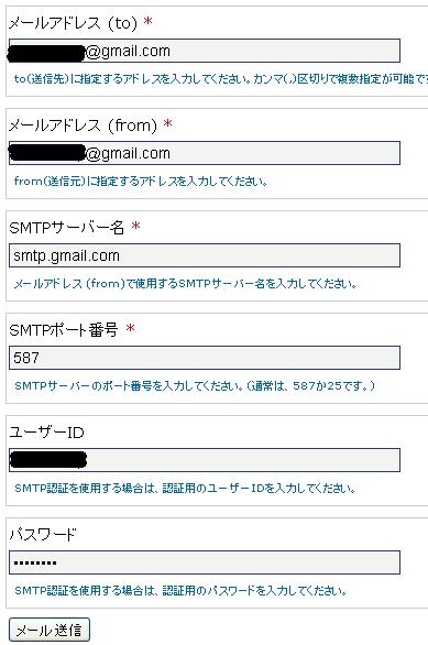 リサーチアルチザンメール送信設定(gmail)